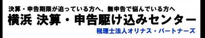 横浜決算・申告駆け込みセンター